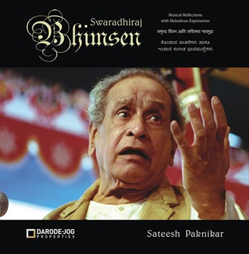 Swaradhiraj Bhimsen ( English)