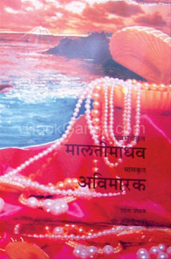 Maltimadhav Ani Avimarak