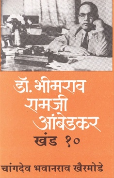 डॉ. भीमराव रामजी आंबेडकर खंड - १०
