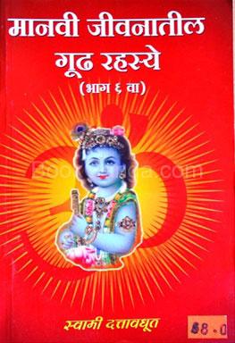 Manavi Jivanatil Gudh Rahasye - Bhag 6 Va