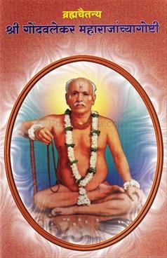 Shree Gondavalekar Maharajanchya Goshti