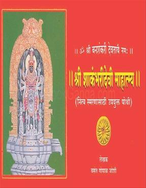 Shri Shakanbharidevi Mahatmya