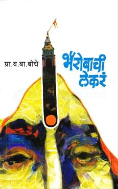 Bhairobachi Lekar
