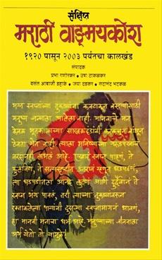 Sankshipt Marathi Vangmaykosh : Khand 2