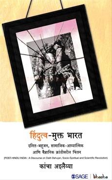 Hindutva Mukta BHarat