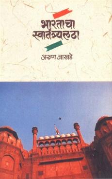 Bhartacha Swatantryaladha