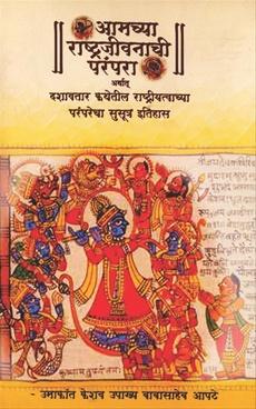Amchya Rashtrajivnachi Parampara