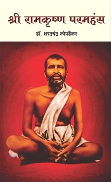 Shri Ramkrushna Paramhans