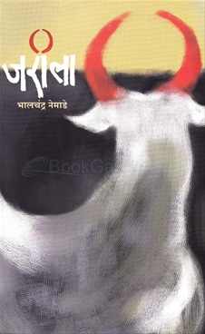 Bookganga creation publication distribution jarila fandeluxe Images