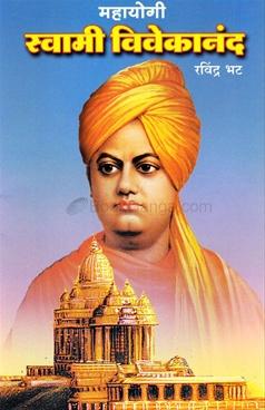 Mahayogi Swami Vivekanand