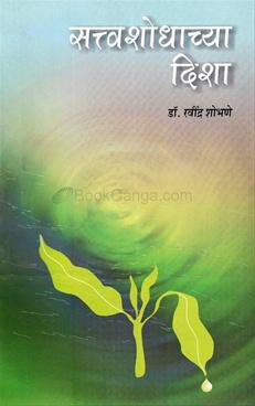 Sattvashodhachya Disha