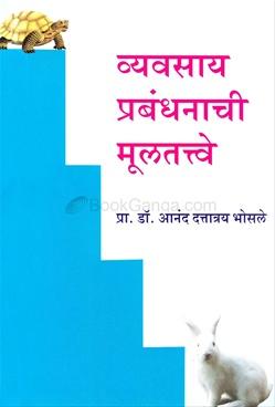 Vyavasay Prabandhanachi Multattve