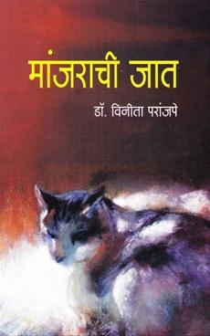 Manjarachi Jat