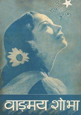 वाङ्मय शोभा ( नोव्हेंबर १९४२ )