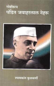 Goshtrup Pandit Jawaharlal Nehru