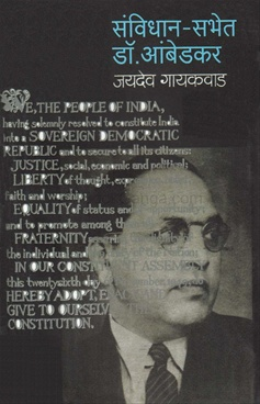 Sanvidhan Sabhet Dr. Ambedkar