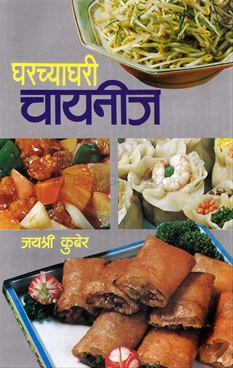 Gharchyaghari Chinese