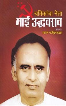 Shramikancha Neta Bhai Uddhavarao