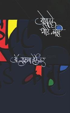 Dohatale Thode Kahi
