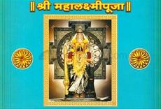 Shri Mahalakshmipuja