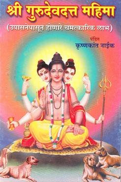 Shree Gurudevdatt Mahima