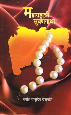 Maharashtrachi Suvarnagatha