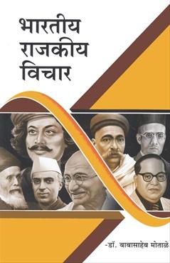 Bharatiya Rajakiya Vichar