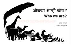 ओळखा आम्ही कोण?