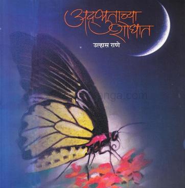 Adbhutachya Shodhat