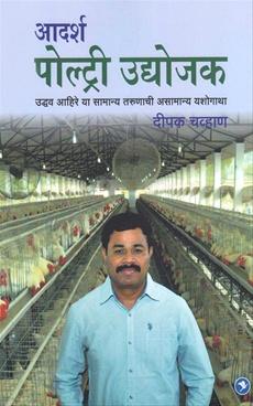 Aadarsh Poultry Udyojak