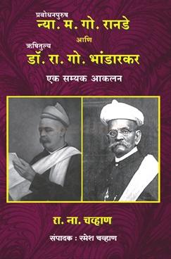 Prabodhanpurush Nya. Ma. Go. Ranade ani Hrushitulya Dr. Ra. Go. Bhandarkar Ek Samyaka Akalan