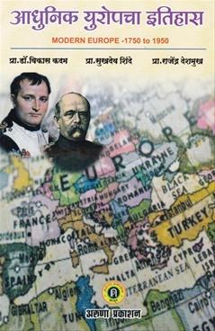 Adhunik Yuropacha Itihas 1750 To 1950