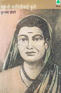 Sadhvi Savitribai Fule