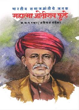 Bhartiya Samajkrantiche Janak Mahatma Jyotirao Phule