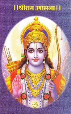 Shriram Upasana