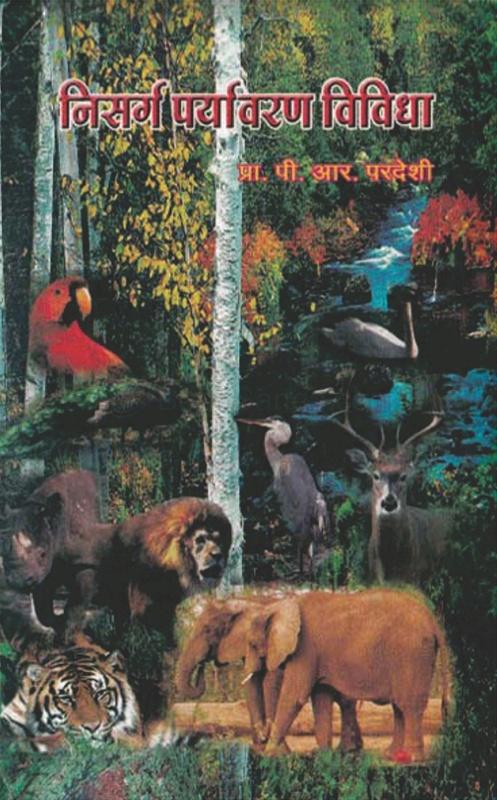 निसर्ग पर्यावरण विविधा