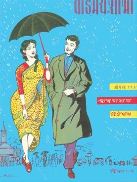 वाङ्मय शोभा ( ऑगस्ट १९६४ )