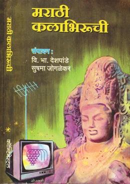 Marathi Kalaabhiruchi