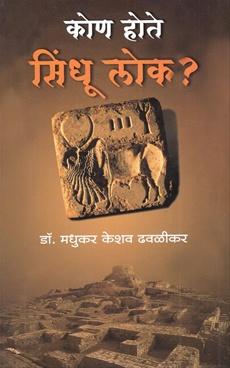 कोण होते सिंधू लोक?