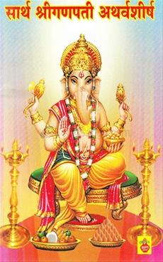 Sarth Shri Ganpati Atharvshirsh