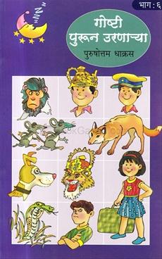 Goshti Purun Uranarya Bhag 6