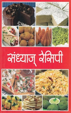 Sandhya's Recipes