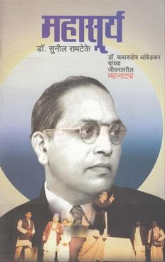 Mahasurya