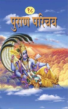 Puran Parichay