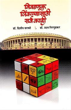 Nivadnuk Jinkanyasathi Sarv Kahi
