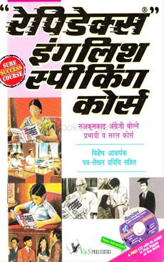 Rapidex English Speaking Course ( Hindi ) - V & S Publishers