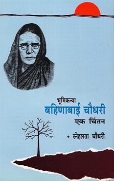 Bahinabai Choudhari Ek Chintan