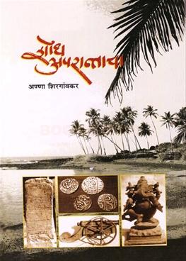 Shodh Aparatancha