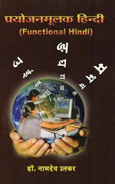 Prayojanmulak Hindi