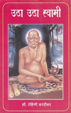 Utha Utha Swami